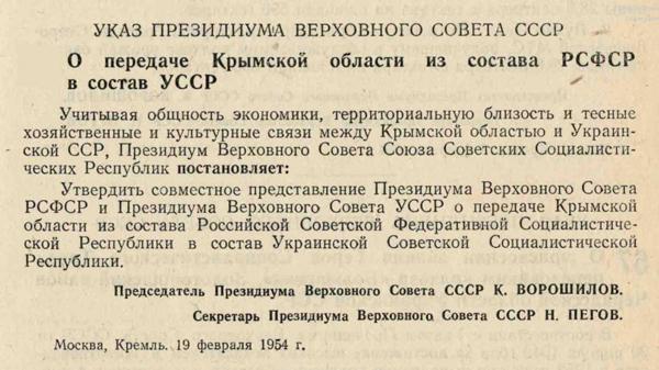 указ 19 февраля 1954 г.