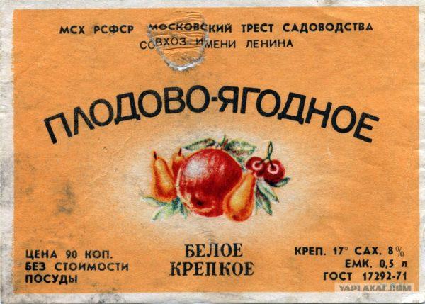 0-плодово-ягодное-1.07