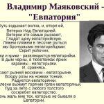 Жаркое лето Владимира Маяковского в Крыму