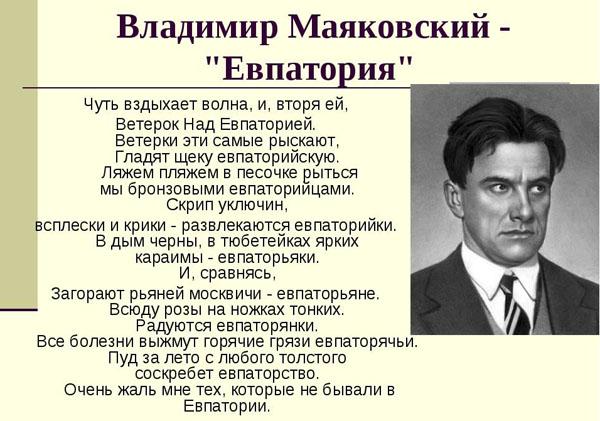 00-маяковский