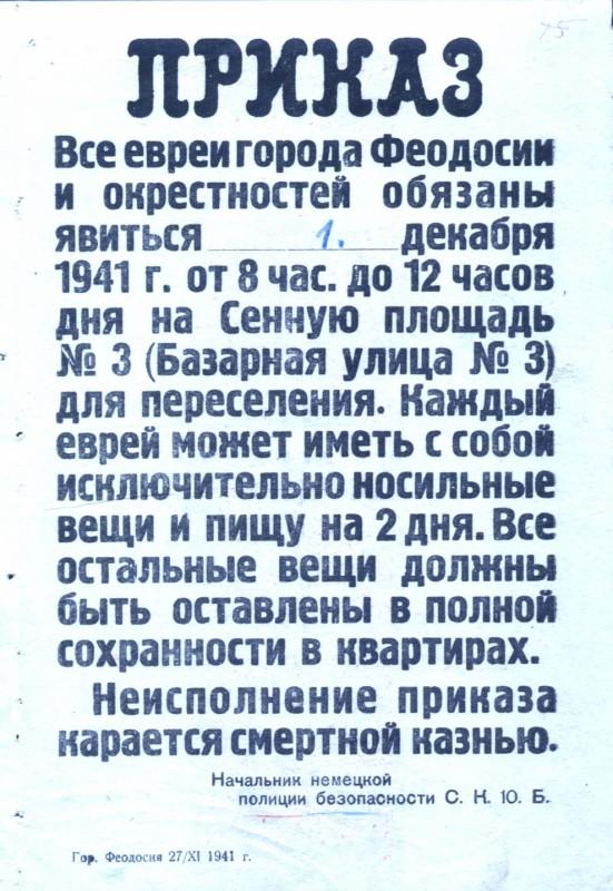 00-приказ-1941