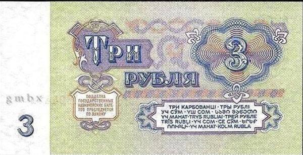 Оплата коммунальных услуг в месяц стоила 3 рубля