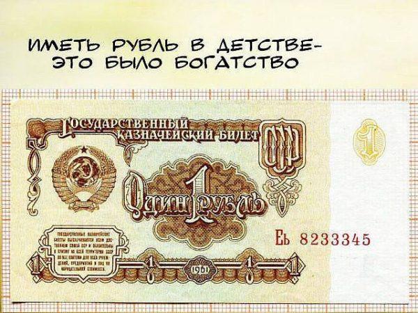 1-рубль-сокр