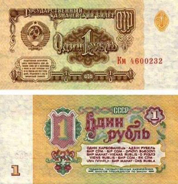 1---рубль