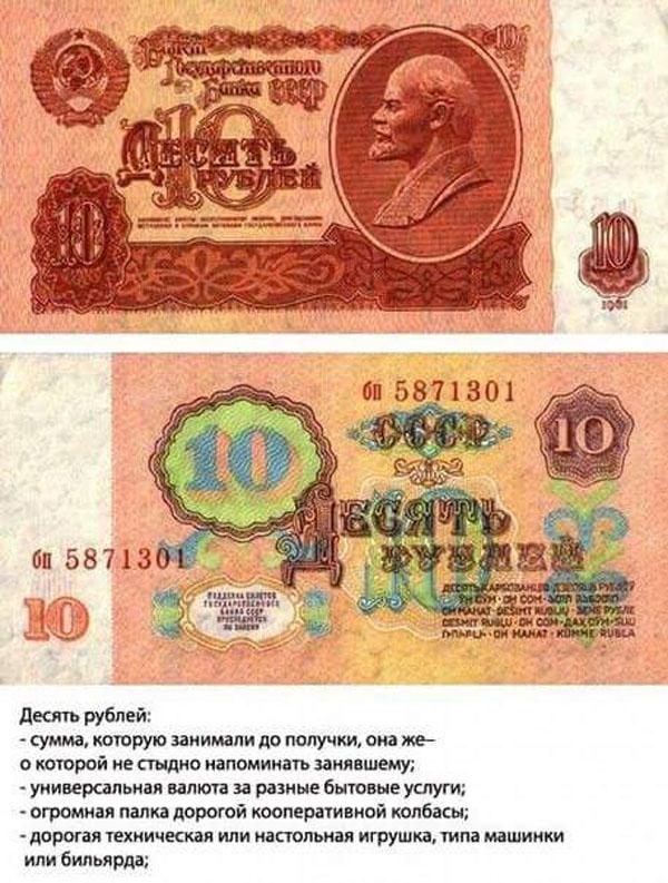 10-рублей