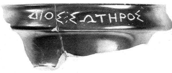 Фрагмент килика из раскопок зольника-эсхары в Мирмекии