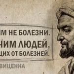 Советы и афоризмы от «царя врачей» Авиценны.