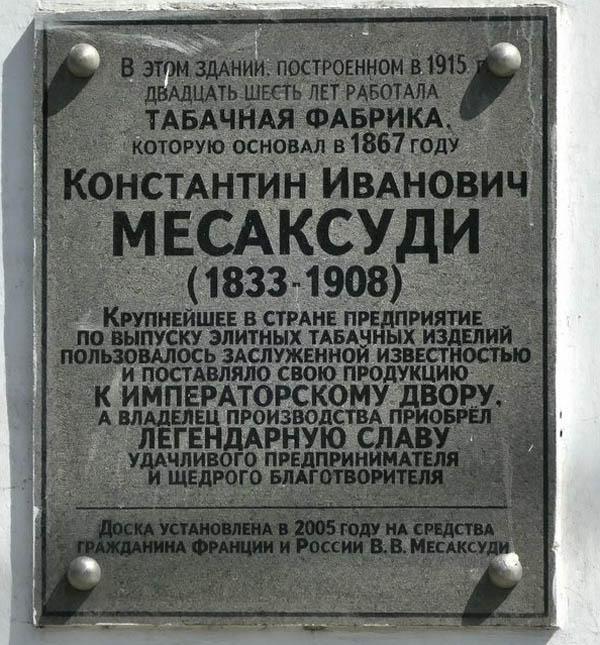 00-крым-табак-масаксуди