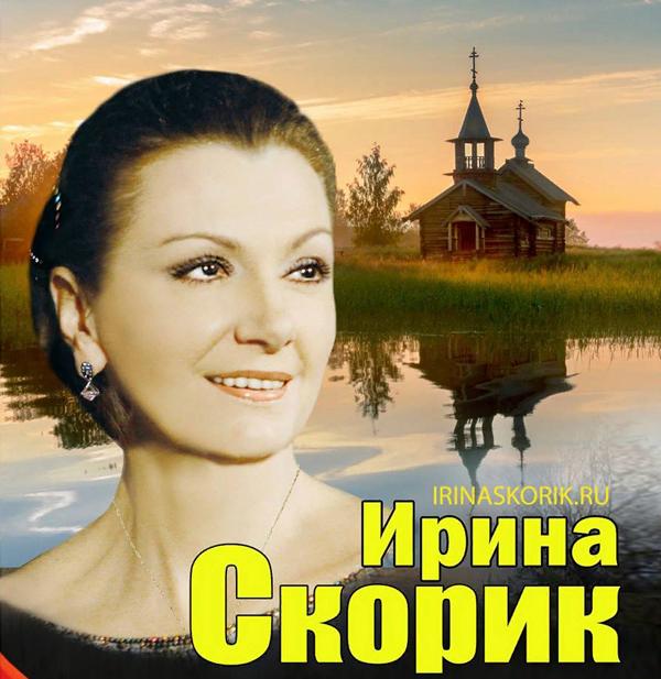 Ирина скорик