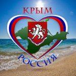 Крым — главная здравница России