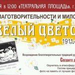 Благотворительная ярмарка рукоделий «Белый цветок».