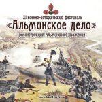 Сражение Крымской войны на военно-историческом фестивале «Альминское дело»