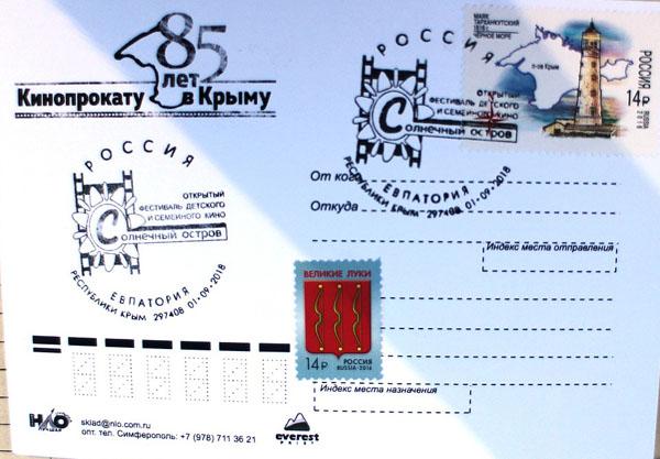 Почтовая карточке - отличная память о кинофоруме.