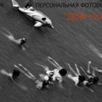 Выставка «Документально-образная фотография-2016/2017» Евгения Кома
