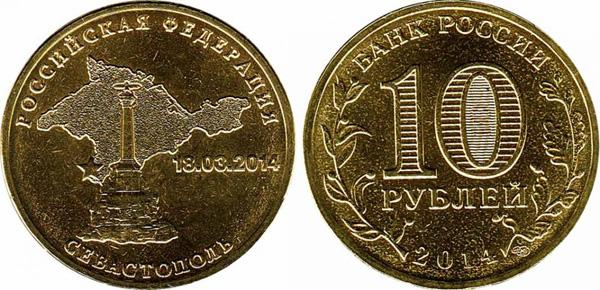 10 -руб-севастополь