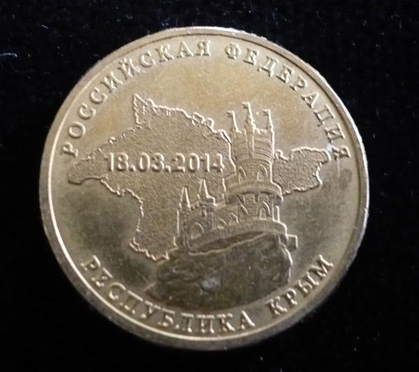 10-руб-18марта-2014-Крым