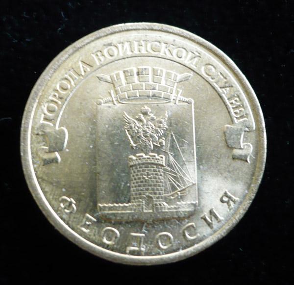 2 руб-Феодосия-город воинской славыs