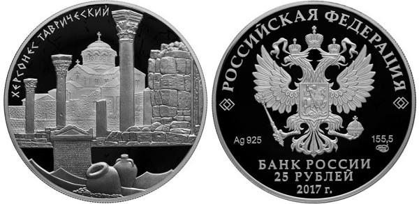 25-рублевую серебряную монету с видом Херсонеса Таврического