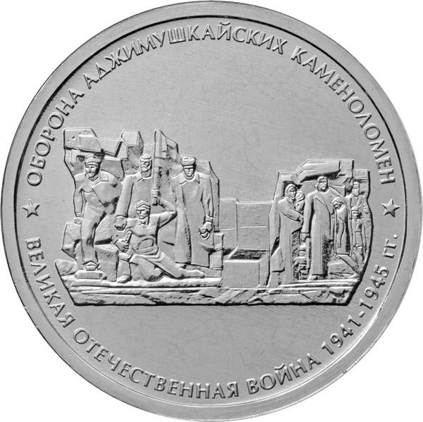 5 руб-Керчь-Аджимушкай-1941-45