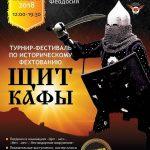 В Феодосии состоится фестиваль по историческому фехтованию «Щит Каффы»