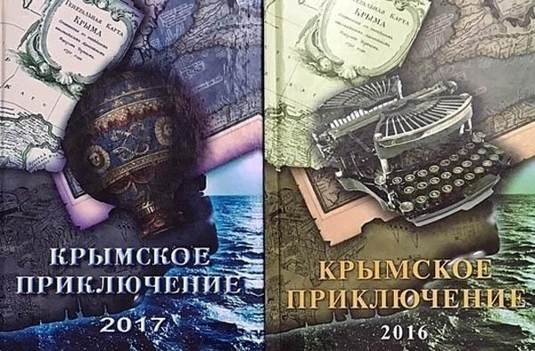 крымское приключение
