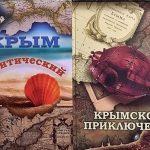 Конкурс «Крымское приключение — 2018»