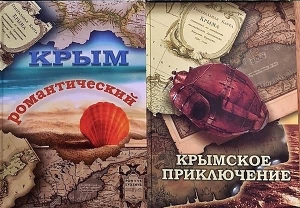 крымское приключениeе