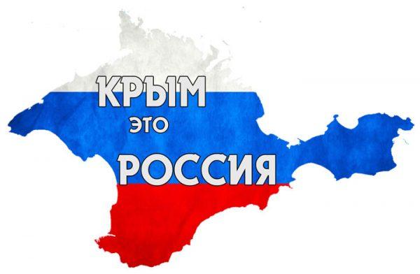 картп-krym-rossiya