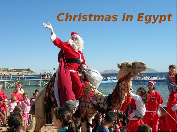 нов год в египте