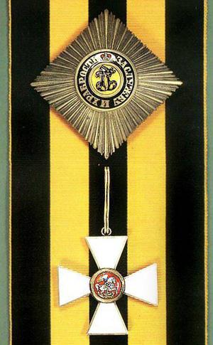 св. георгия орден