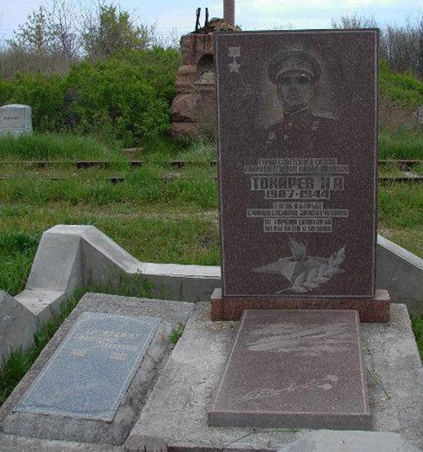 токарев-могила