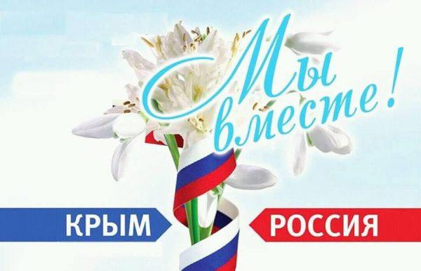 крым-россия-мы вместе