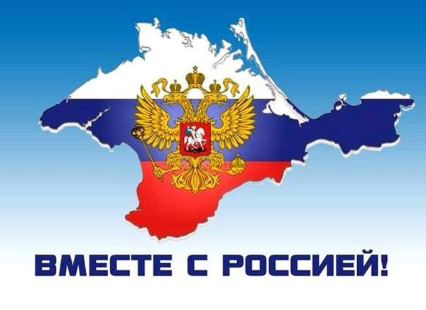 1-вместе с Россией