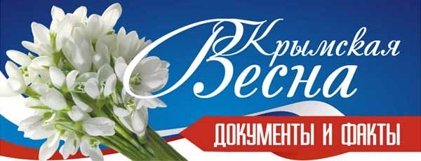 0-krymskaya-vesna1