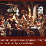 История развития алкогольной зависимости в России