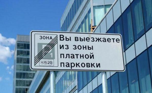 00-парковкаdorozhnyj-znak-10-15-20