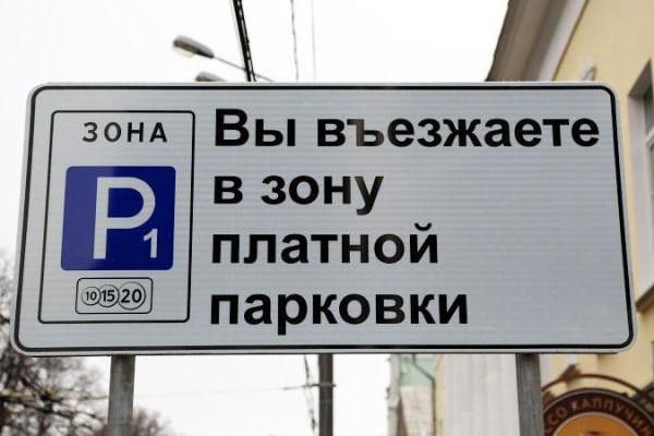 00-dorozhnyj-znak-10-15-20-Платная парковка