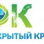 Выставку туристского форума «Открытый Крым» посетило 5 тысяч гостей
