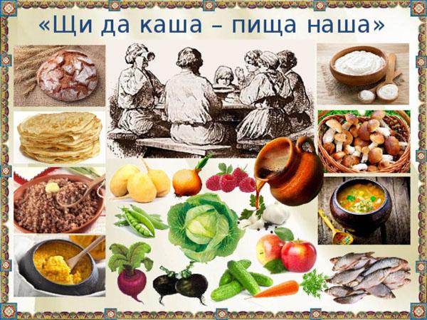 0-Щи да каша - пища наша