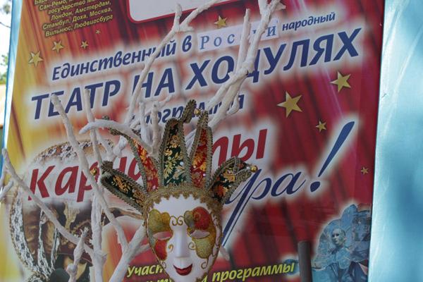 театр на ходулях