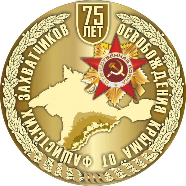 75 лет освобождение евпатории