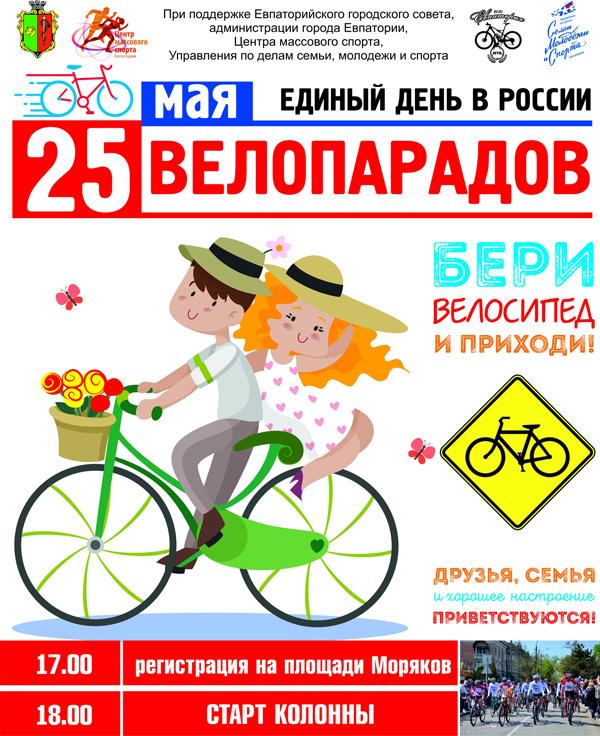 00-25 вело