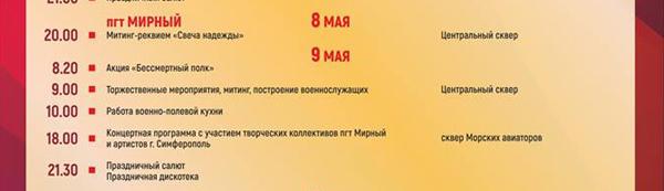 09 май-pobedaday--1