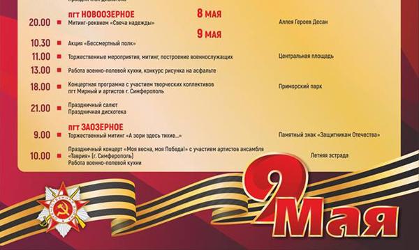 09 май-pobedaday-1