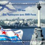 13 мая 1783 года началась история Черноморского флота России.