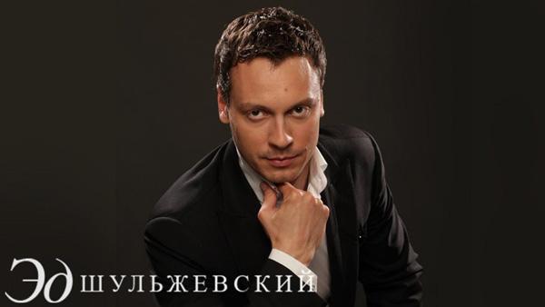 певец Эд Шульжевский