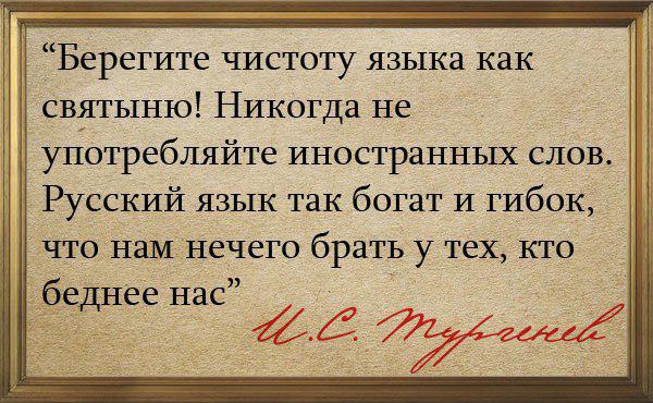 00-берегите рус. яз.