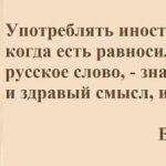 Говори по-русски!