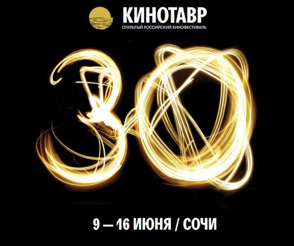 00-30-кинотавр-