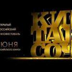 Программа кинофестиваля «Кинотавр» — июнь 2019 года